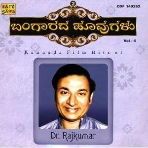 Kannada Film Hits Of Dr. Rajkumar: Dr. Rajkumar: Music