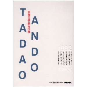 no toshi hoko (Japanese Edition) (9784838703593) Tadao Ando Books