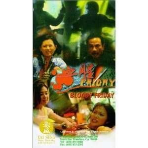 Bloody Friday [VHS] Simon Yam, Loletta Lee Movies & TV