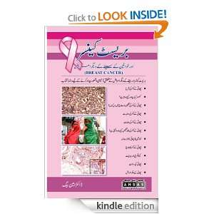 Breast Cancer: Dr Amin Baig:  Kindle Store