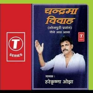 Chandrama Vivah: Ashok Shivpuri: Music