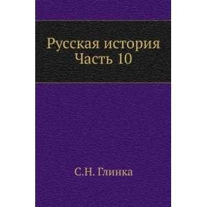 Russkaya istoriya. Chast 10 (in Russian language): Glinka S.N.: Books
