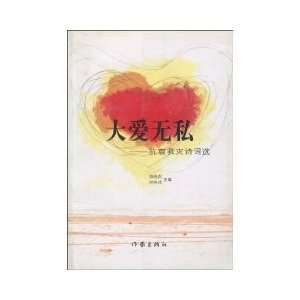 Selfless Love Poetry Album about Earthquake Relief (Chinese