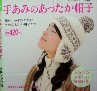 Handmade Cute Caps of Winter/Japanese Crochet Knitting Pattern Book