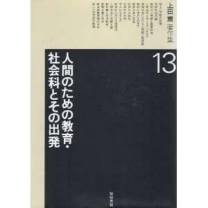 Ningen no tame no kyoiku ;: Shakaika to sono shuppatsu
