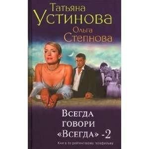 Vsegda govori Vsegda 2 STEPNOVA O. USTINOVA T. Books