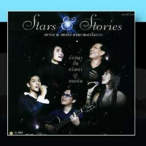 Stars & Stories Duang Dow Lae Ruang Row: Various Artists: Music