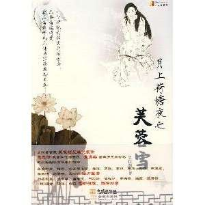 the night of the lotus pond of snow (9787802513525) WU YU YANG Books