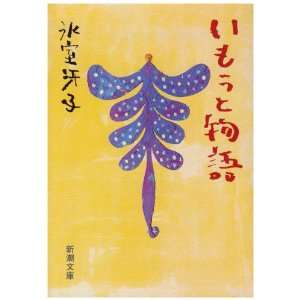 and Stories [Japanese Edition] (9784101301112): Himuro Saeko: Books
