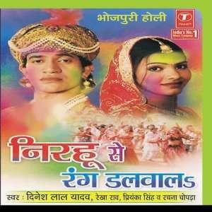 Nirhu Se Rang Dalwaal Various Artists Music