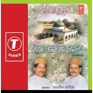 Waqya Hazrat Bualishah Kalandar: Allwin Brown: Music