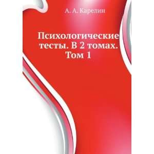 testy. V 2 tomah. Tom 1 (in Russian language): A. A. Karelin: Books