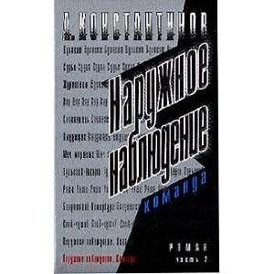 Naruzhnoe nabliudenie. Komanda: A. Konstantinov: Books