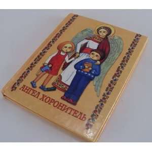 Ukrainian Orthodox Children Prayer Book Guardian Angel: Unknown: Books
