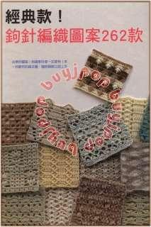 Chinese Version Japanese Crochet Craft Pattern Book 262 Design Stitch