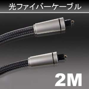 High Quality Digital Optical Toslink Cable (2 meters