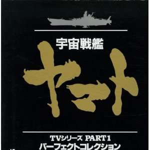 Space Battleship Yamato TV Part 1 Perfect Collection