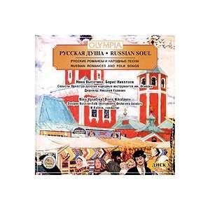 Russkaya dusha. Disk 3: Ne ukazan: Books