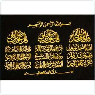 Surahs velvet Islamic Art Quran muslim koran / Abaya